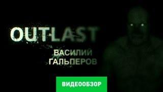 Обзор игры Outlast Review