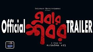 Ebar Shabor Official Trailer | Saswata Chattopadhyay,Swastika Mukherjee