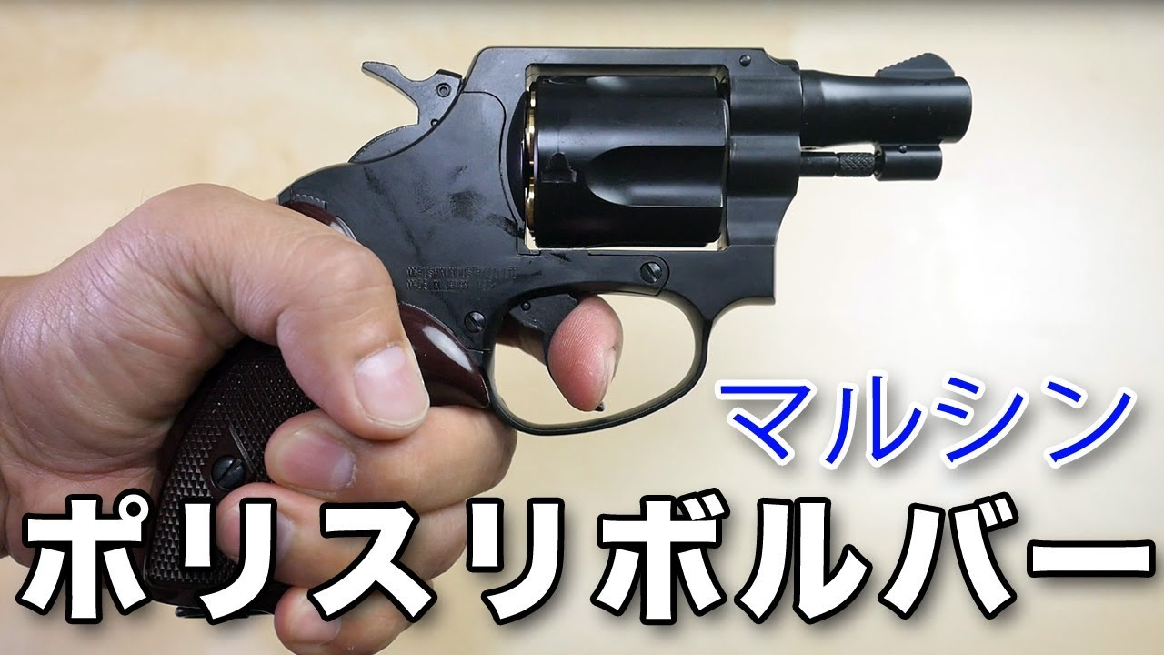 【マルシン】ポリスリボルバー 2インチ【俺コレ銃砲店】ガスリボルバー Marushin POLICE REVOLVER 2 inc