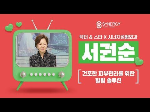 닥터&스타 8회   시너지성형외과 정경인원장님