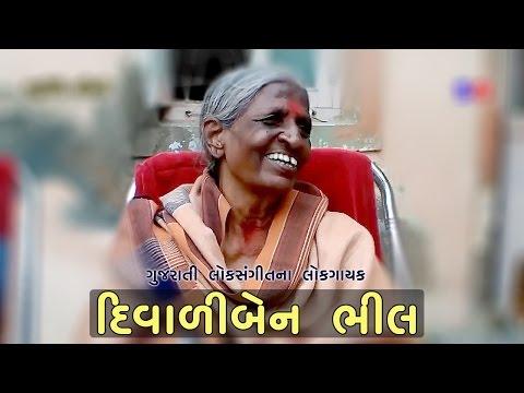 Gujarati Loksangeet Na Lokladila Gayak DIWALIBEN BHIL Ni Antim Yaadein