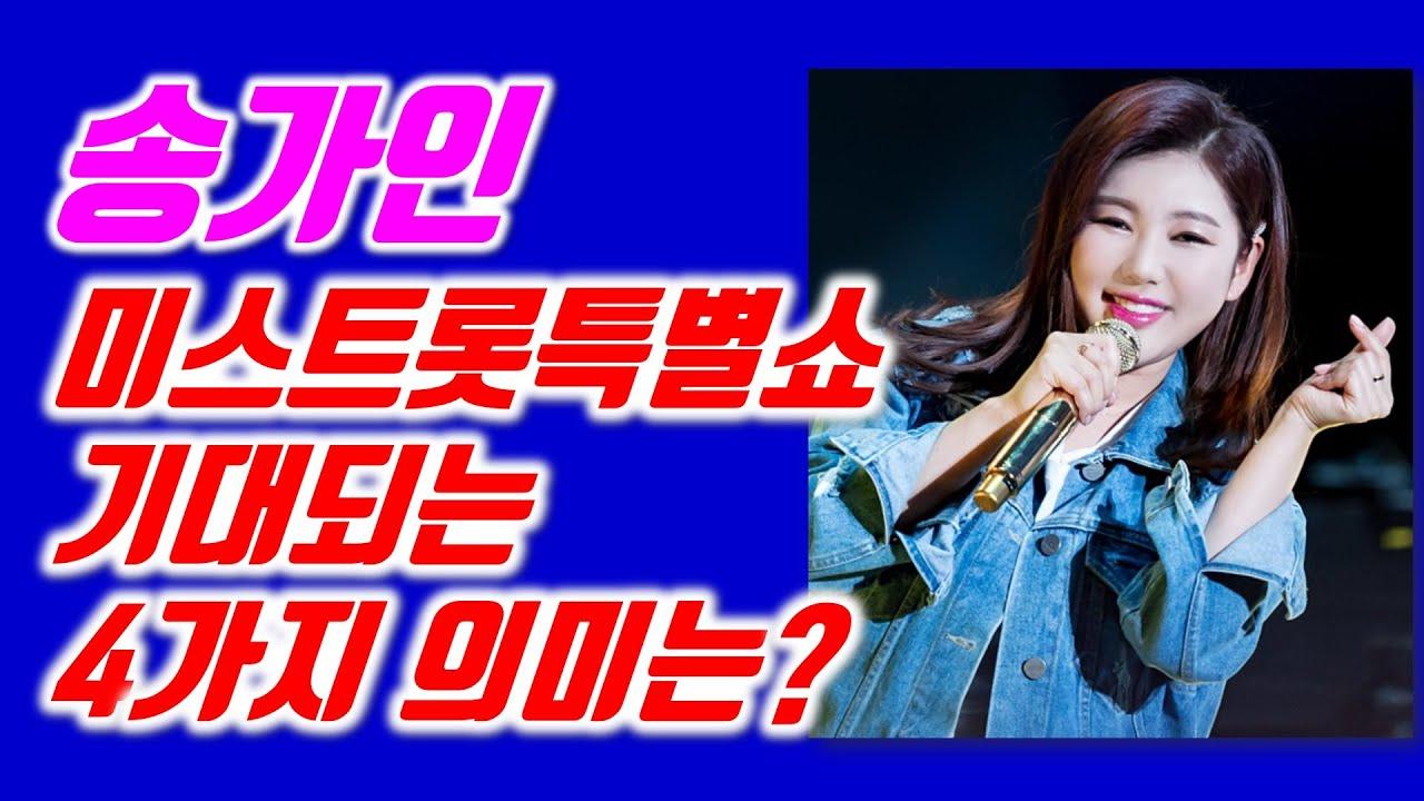 송가인 미스트롯특별쇼 기대되는 4가지의미?