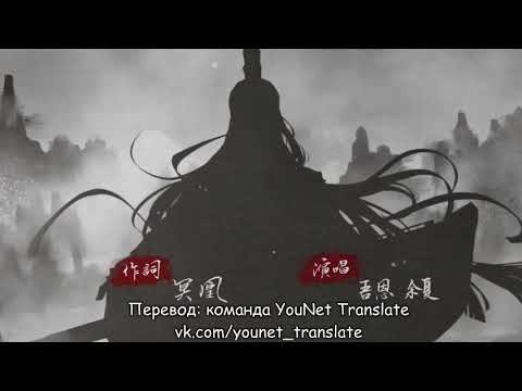 Mo Dao Zu Shi (Магистр дьявольского культа) ВаньСянь
