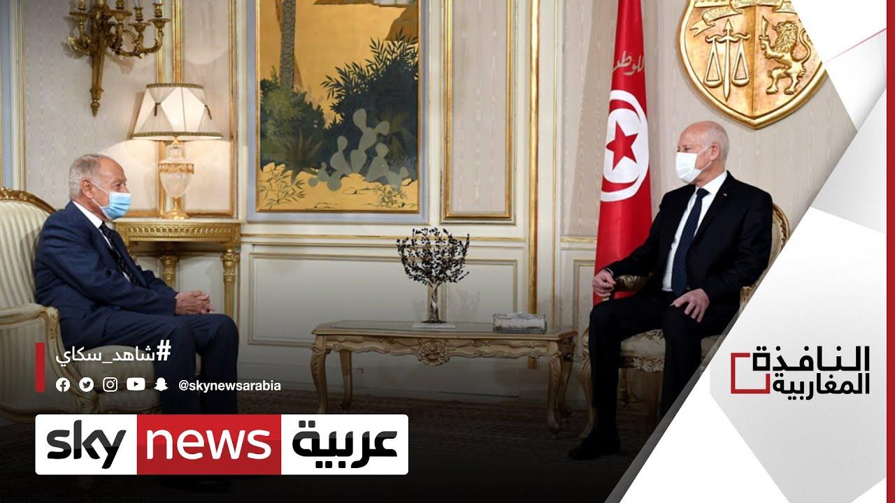 سعيّد: نرفض كل أشكال التدخل في تونس| #النافذة_المغاربية  - نشر قبل 41 دقيقة