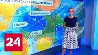 """""""Погода 24"""": шторм накрыл Русскую равнину, но к выходным погода улучшится - Россия 24"""