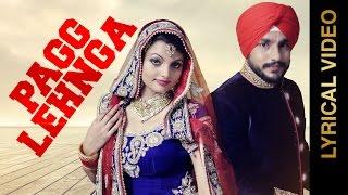 PAGG LEHNGA (Lyrical Video)    DEEP DHILLON & JAISMEEN JASSI    New Punjabi Song 2016