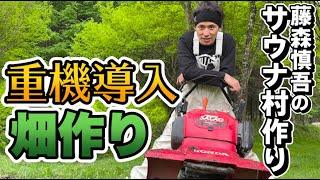 藤森慎吾のサウナ村作り!夢の重機導入!自分の森に畑を作りました!