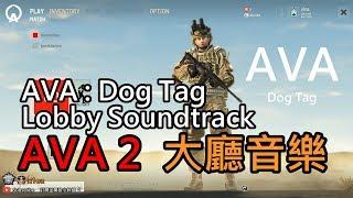 AVA Dog Tag Lobby Music︱Alpha