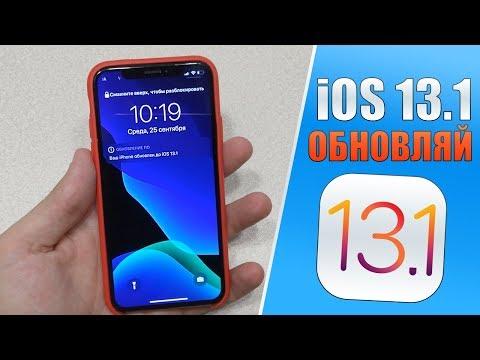 IOS 13.1 обзор финальной иос 13.1! Что нового в IOS 13.1? ОБНОВЛЯЙ