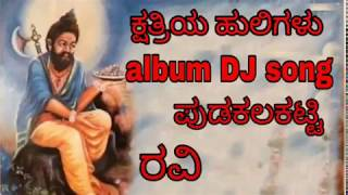 KSHATRIYA HULIGALU  PUDAKALAKATTI ALBUM DJ SONG 🔥 🔥 MIX BY YALLU AND RAMU