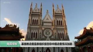 VOA连线(许湘筠):基督教迫害监察组织报告称中国迫害情况加剧