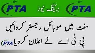 PTA Mobile Registration free 2020 | Mobile Registration free 2020 | PTA new policy