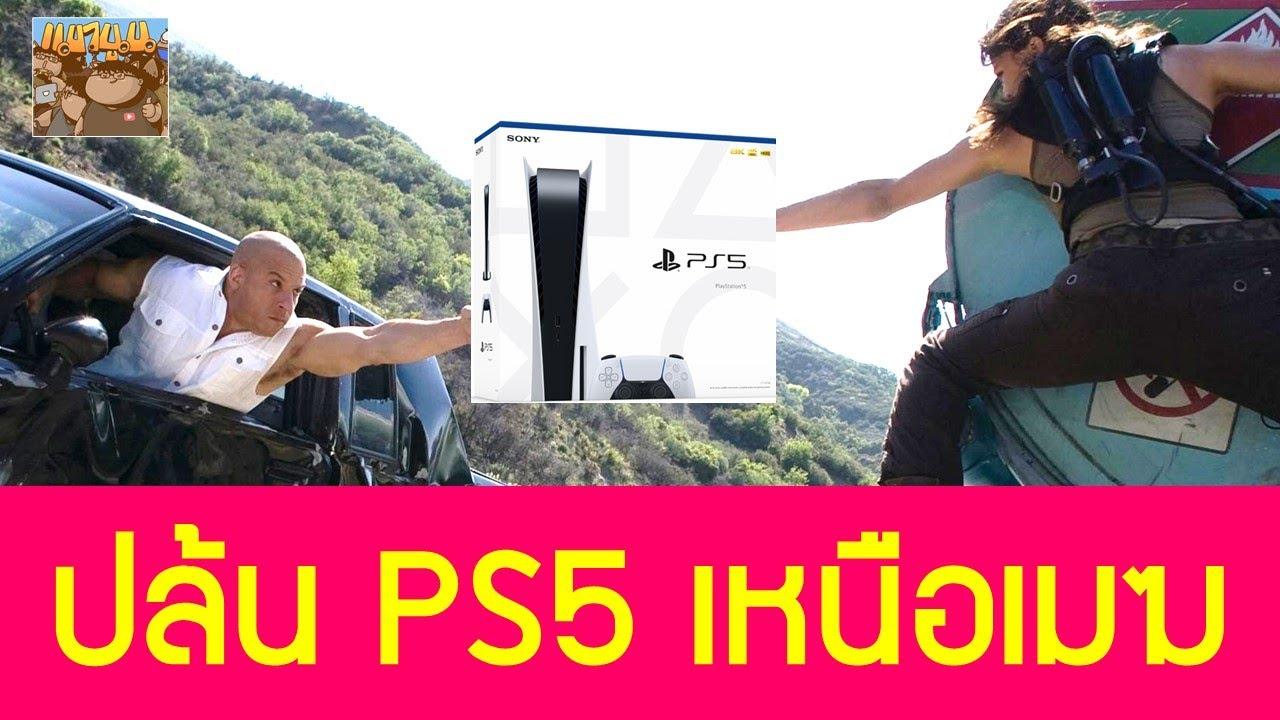 รถขนสินค้า โดนชิง PS5 ไปถึง 27 ครั้ง ! : ข่าวเกม