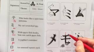 JP1001 Katakana 3 strokes テ、ミ、モ、ヨ、ロ.