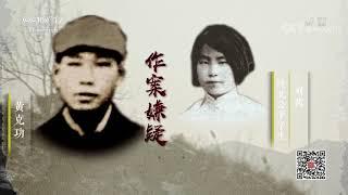 《法律讲堂(文史版)》 20191114 延河畔的枪声(上)| CCTV社会与法