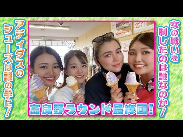 【決着】富良野ゴルフコースでの対決!果たして結果は!? #8