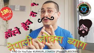 भुँडी अमिलो हुने गरि हाँस्नुस Teacher-Student jokes NEPALI FUNNY COMEDY JOKES BAG