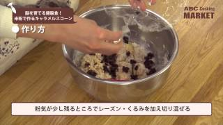 【手作りセット】キャラメルスコーン の作り方 How to cook Scone |ABC ...