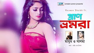 Pran Vromora By Salma And Masum Mp3 Song Download