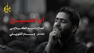 آيا حسين | الرادود باسم الكربلائي