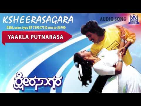 "Ksheera Sagara - ""Yaakla Putnarasa"" Audio Song I Kumar Bangarappa, Amala, Shruthi I Akash Audio"