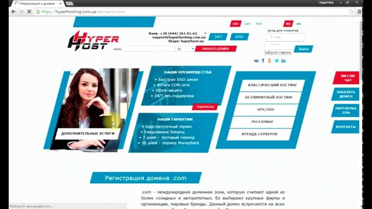 Регистрация домена в компании HyperHost