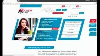 Регистрация домена в компании HyperHost(Данное видео представляет собой инструкцию по регистрации доменного имени через сайт компании HyperHost. Польз..., 2015-08-21T21:20:47.000Z)