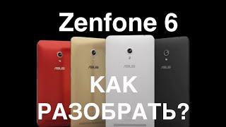 asus Zenfone 6 ремонт как разобрать