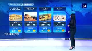 النشرة الجوية الأردنية من رؤيا 22-7-2019 | Jordan Weather