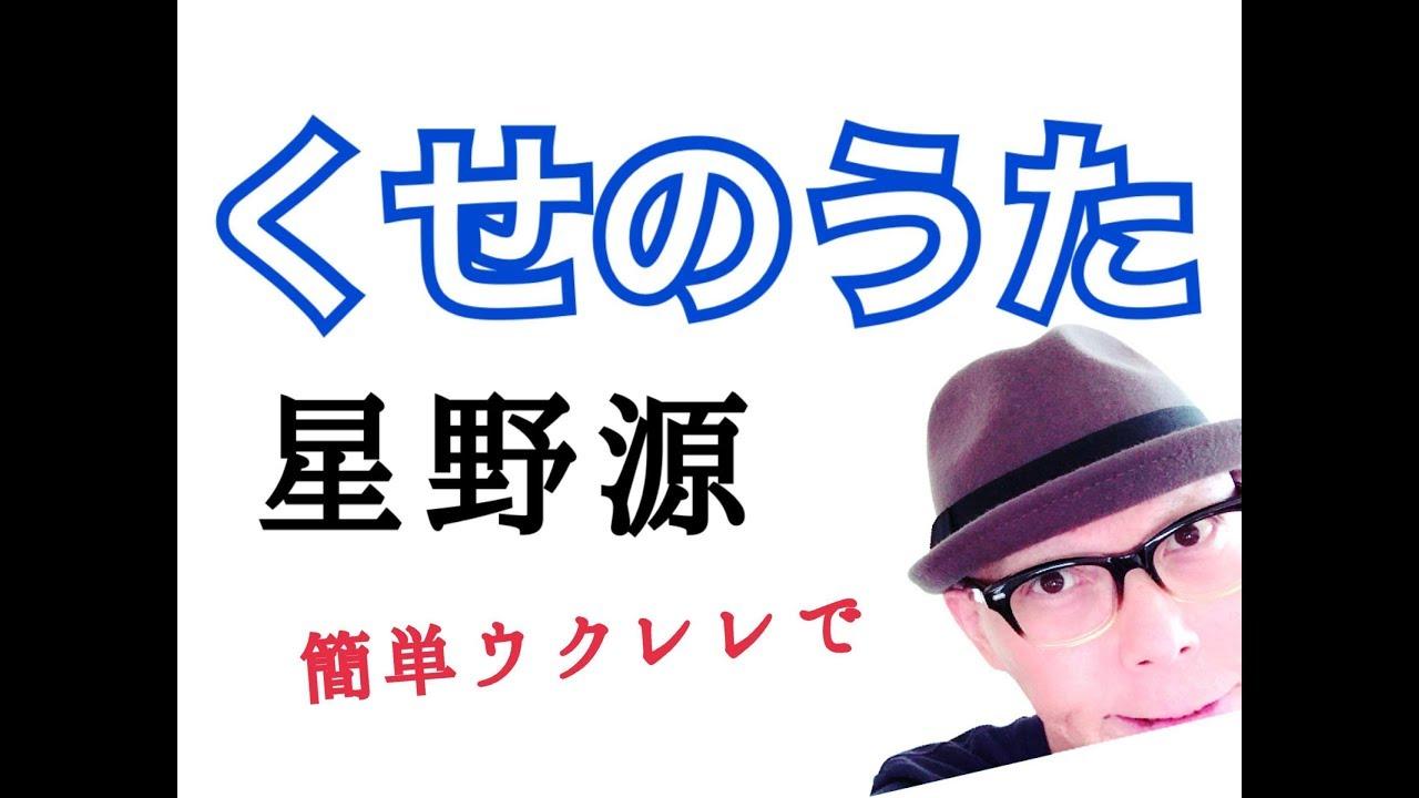 星野源 - くせのうた【ウクレレ 超かんたん版 コード&レッスン付】GAZZLELE