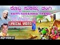 Rotti Sudamma Thangi Lyrical Song | C Ashwath | B V Srinivas | Kannada Janapada Songs