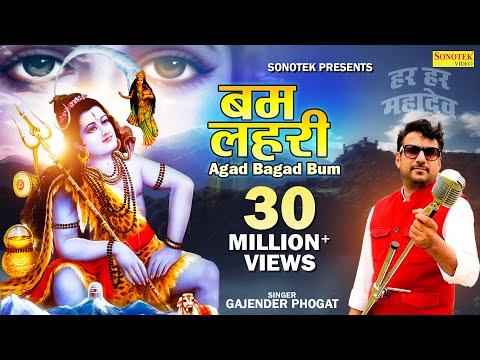 New Remix Bam Lehri || बम लहरी || Latest Shiv Shankar Bhajan || Gajender Phogat || Bhole Baba song