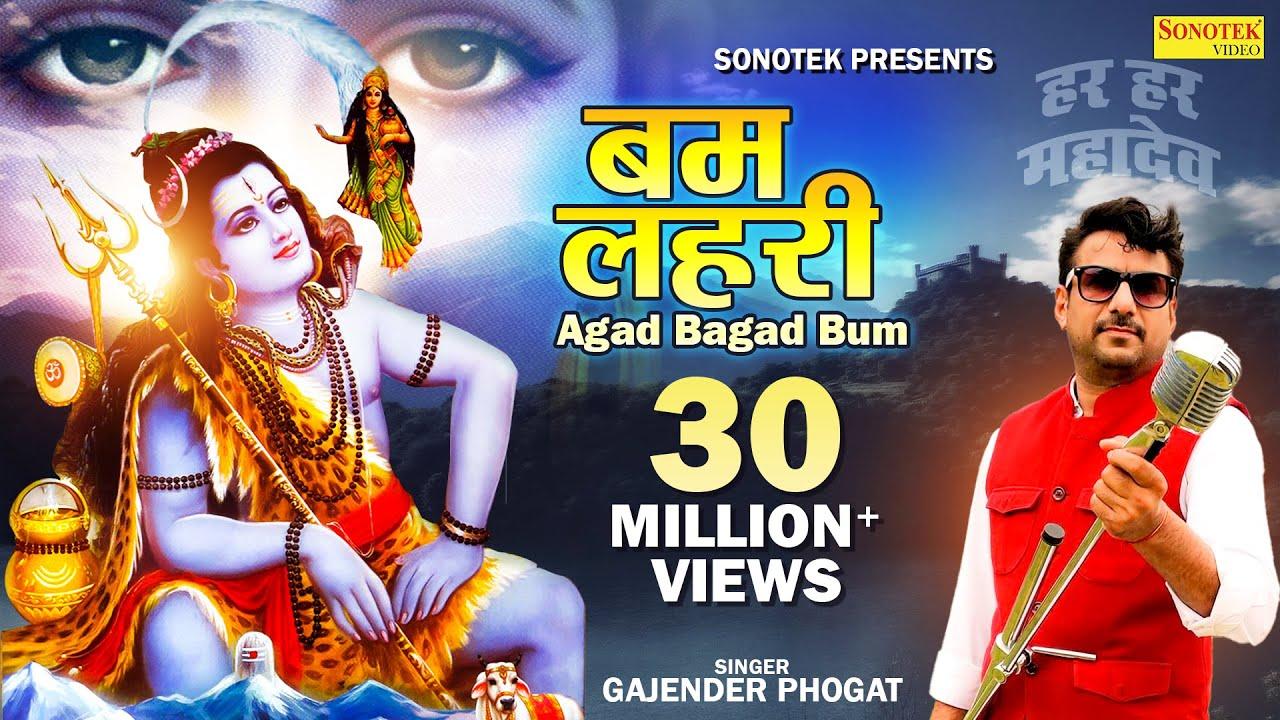 New Remix Bam Lehri    बम लहरी    Latest Shiv Shankar Bhajan    Gajender  Phogat    Bhole Baba song