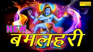 Download New Remix Bam Lehri || बम लहरी || Latest Shiv Shankar Bhajan || Gajender Phogat || Bhole Baba song MP3 song and Music Video