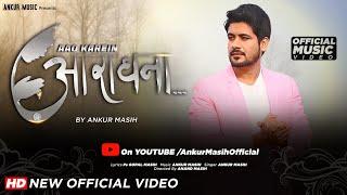 Aao Karein Aradhana | Ankur Masih | Official Music Video | New Masihi Geet 2020 | New Christian Song