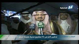 أمير منطقة عسير يدشن مشروعات تنموية في محافظة بيشة بأكثر من ملياري ريال