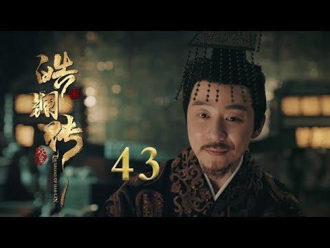 皓镧传 43   Legend of Hao Lan 43(吴谨言、茅子俊、聂远、宁静等主演)