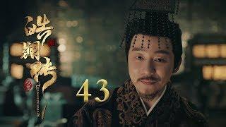 -43-legend-of-hao-lan-43
