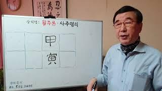 월주론 갑인 정현우교수…