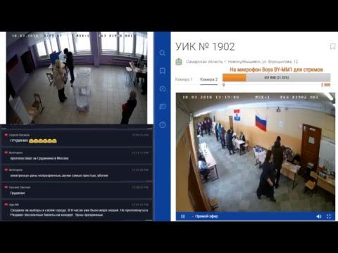 Онлайн трансляция выборов с УИК Новокуйбышевск