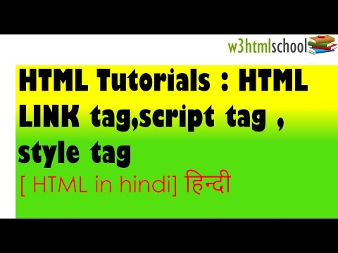 HTML Tutorials  : HTML LINK Tag, Script Tag , Style  Tag -- HTML Head Section [HTML In Hindi] हिन्दी