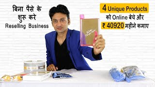 Earn ₹ 40920 Per Month|| 4 New Unique Products  || Online Reselling Business || Zero Investment ||