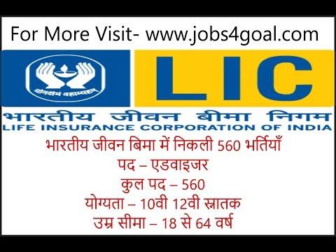 LIC Recruitment 2017, 560 LIC Advisor, Apply Online Before - 30.11.2017