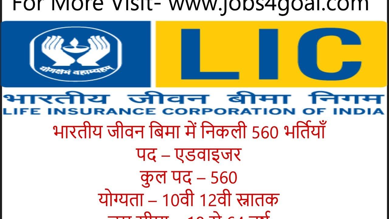 Lic Latest Vacancy 2017 Lic Notification 2017 Lic Vacancy ...