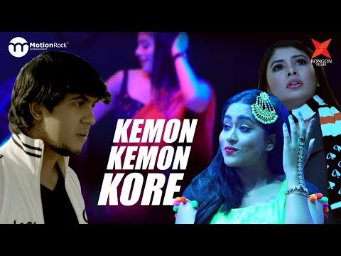 Kemon Kemon Kore Re | Admission Test 2 Song | Zaki & Sheniz | DJ AKS | Toya |  Mamo | Tawsif | Tamim