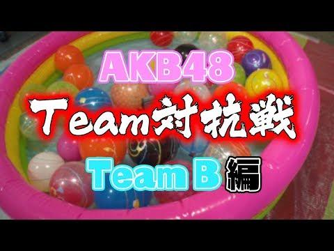 浴衣でバトル!AKB48チーム対抗ヨーヨー釣り対決!(チームB) / AKB48[公式]