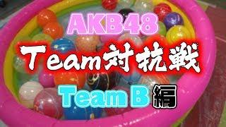 8月10日幕張メッセ握手会にて実施されたAKB48グループ納涼 浴衣祭り。 その握手会会場裏でAKB48 チーム対抗ヨーヨー釣り対決を行いました! 今回はチームBです。