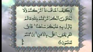 Surah Al-An'am v.62-111 with Urdu translation, Tilawat Holy Quran, Islam Ahmadiyya