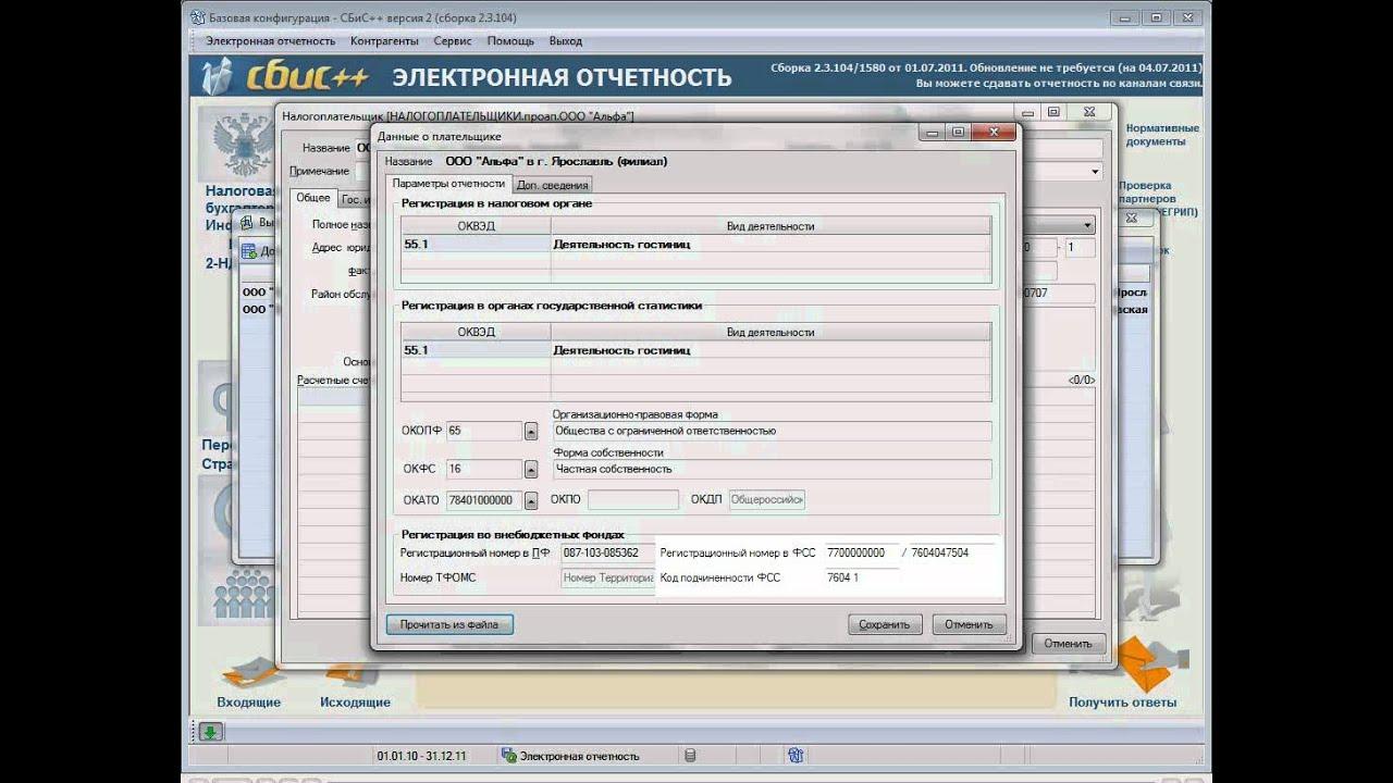 Сбис электронная отчетность в фсс регистрации ооо псков