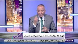 على مسئوليتي مع أحمد موسي - 23 يوليو 2019 - الحلقة الكاملة